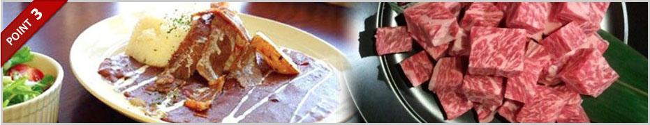 木古内産「はこだて和牛」をはじめとする、こだわりの地元食材を堪能
