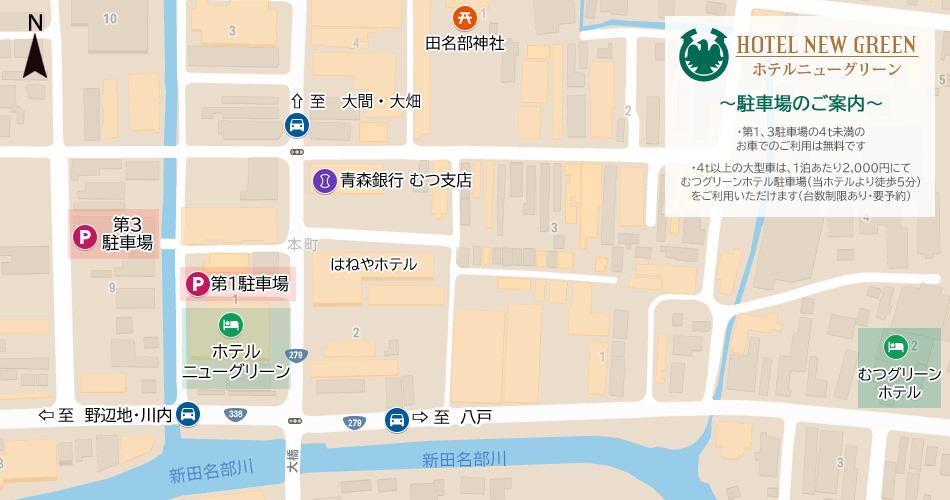 ホテルニューグリーン 駐車場マップ