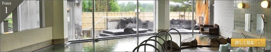 湯量が豊富で浴槽の種類も充実。保温性に優れた泉質で、体の芯から温まる温泉。