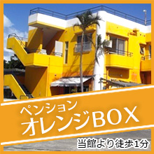 当館から徒歩1分 宮古島 ペンションオレンジBOX