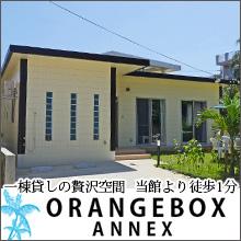 オレンジBOX ANNEX <宮古島>