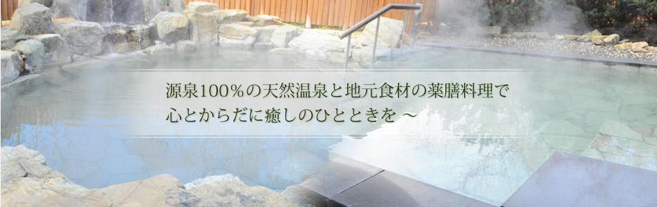 〜源泉100%の露天風呂と地元食材による薬膳料理で心とからだに癒しのひとときを〜