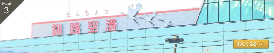 釧路空港までは車で10分!近くには動物園や観光スポットも♪