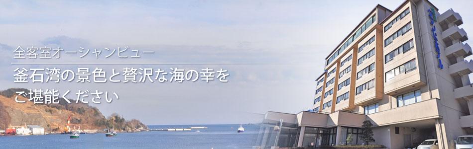 全客室オーシャンビュー! 釜石湾の景色と贅沢な海の幸をご堪能ください