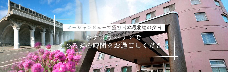 オーシャンビューで望む日本最北端の夕日 ホテルサハリンでくつろぎの時間をお過ごしください