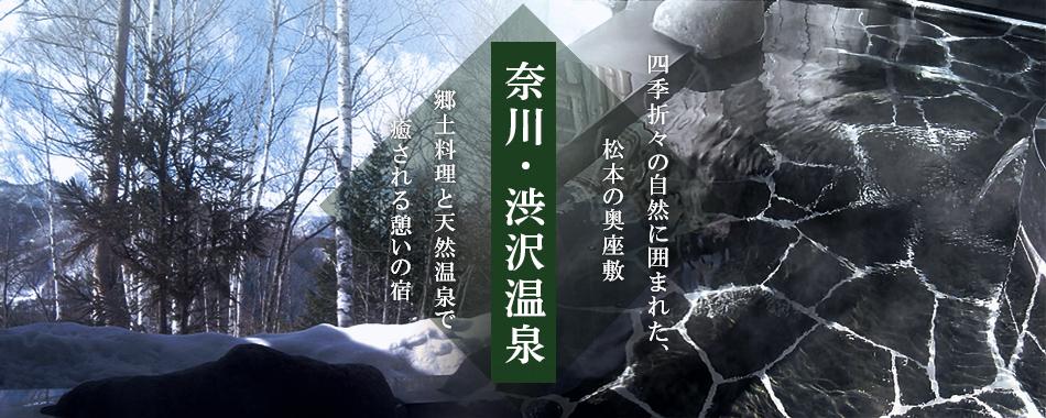 四季折々の自然に囲まれた、松本の奥座敷「奈川・渋沢温泉」 郷土料理と天然温泉で癒される憩いの宿