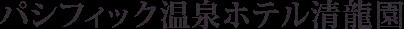 パシフィック温泉ホテル清龍園