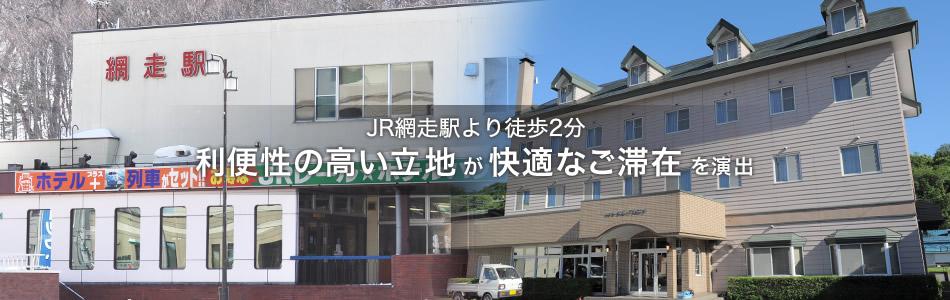 JR網走駅より徒歩2分 利便性の高い立地が快適なご滞在を演出