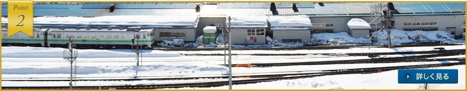 JR線路・機関庫を間近に見下ろすロケーション