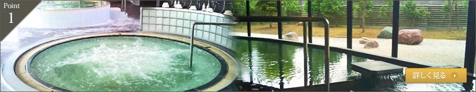 広々とした大浴場で肌に優しい温泉をゆっくりと堪能