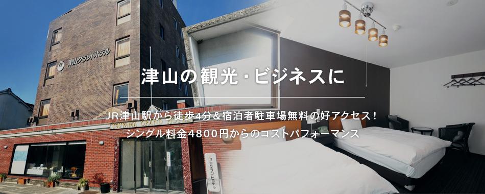 津山の観光・ビジネスに JR津山駅から徒歩4分&宿泊者駐車場無料の好アクセス!シングル料金4800円からのコストパフォーマンス