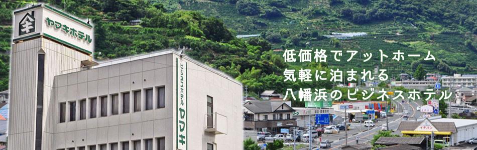 低価格でアットホーム 気軽に泊まれる八幡浜のビジネスホテル