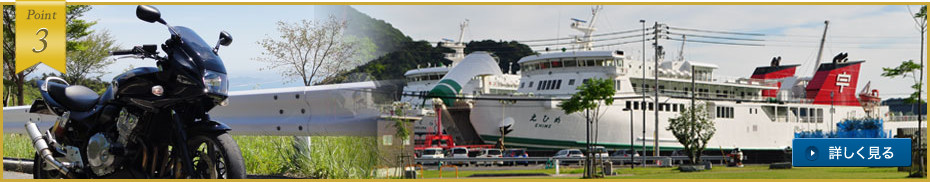八幡浜、佐田岬メロディーライン等、南予地方の観光の拠点に
