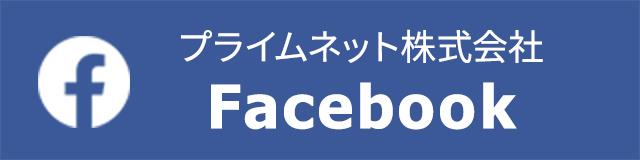プライムネット株式会社 Facebookページ
